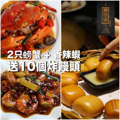 MCO 螃蟹鲜虾优惠配套