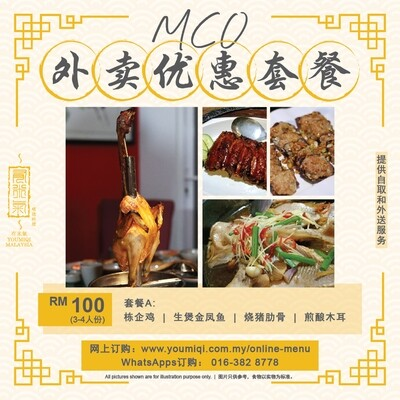 MCO 外卖优惠栋企鸡配套 (3-4人份)