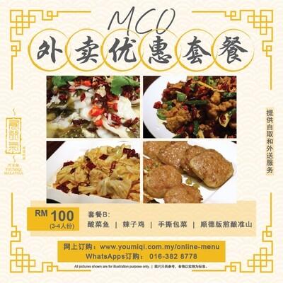 MCO 外卖优惠酸菜鱼配套 (3-4人份)