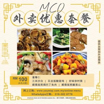 MCO 外卖优惠三米沙白配套 (4-5人份)