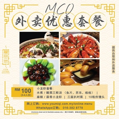 MCO 外卖优惠小龙虾配套 (3-4人份)