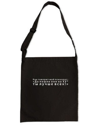 Сумка-шоппер «Как говорит мой психолог»