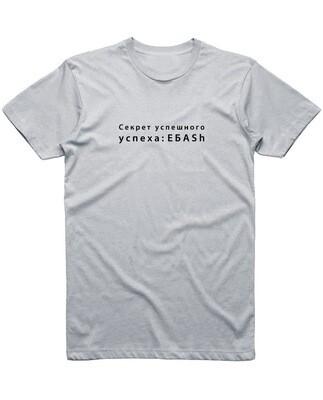"""Футболка """"ЕБАSh"""" фраза"""