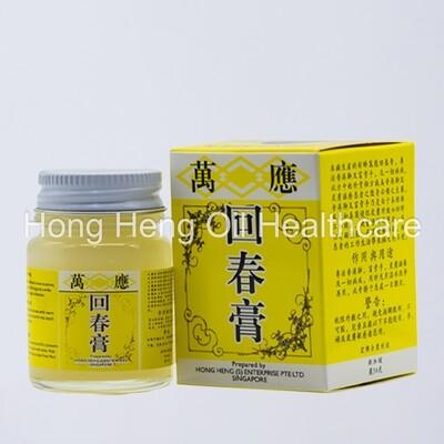 R-Bee-Eater Brand WAN YING HUI CHUN GAO (FOOT & HAND ECZEMA) 新加坡彩蜂标 万应回春膏 (30g) 专治香港脚 、富贵手、皮肤痒