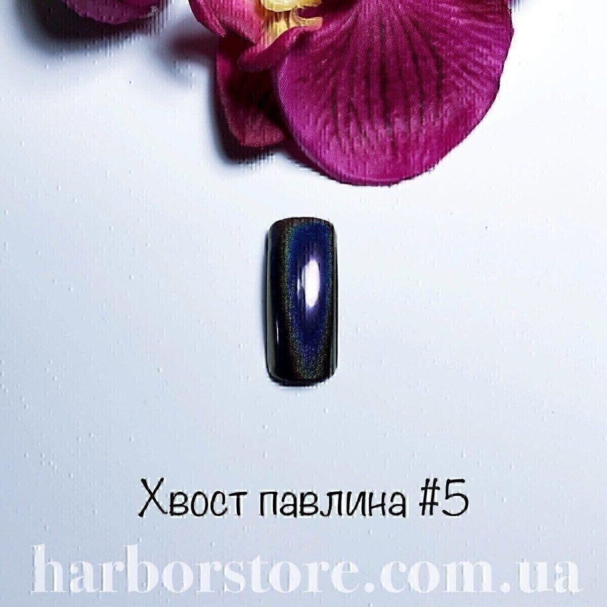 Хвост павлина №5 (0,5г)