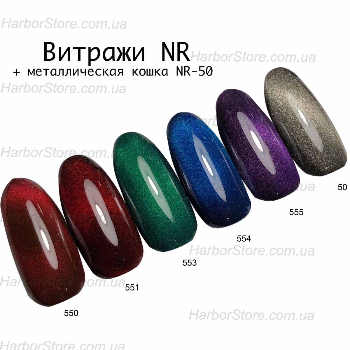 NR 550