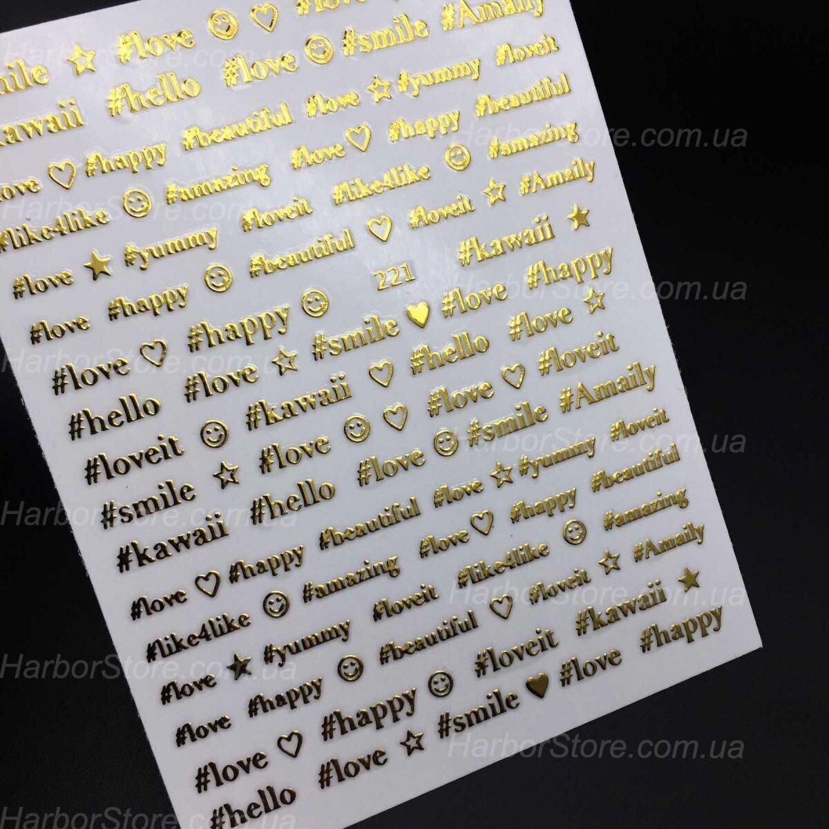 """Наклейки """"LOVE"""" на клейкой основе GOLD"""