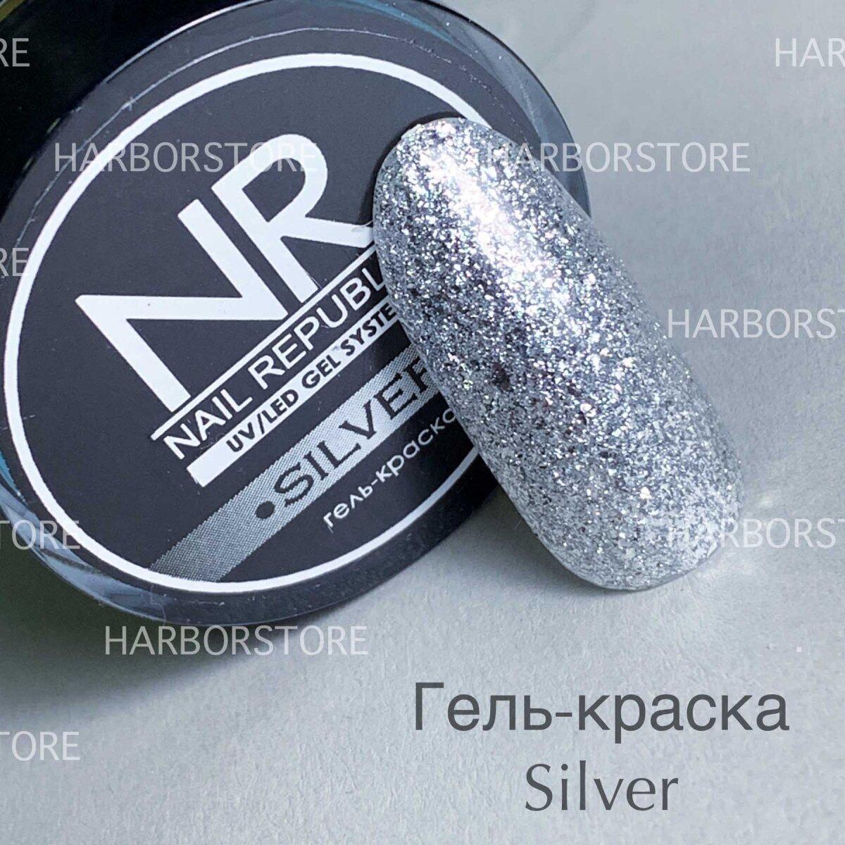 NR Гель-краска silver