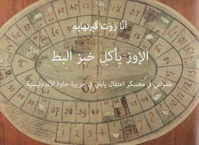 Arabische gans *