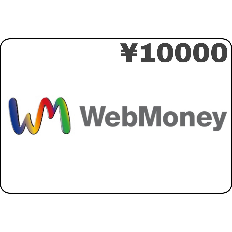 WebMoney Japan ¥10000 Point Code