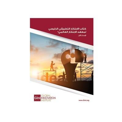 Applied Innovation Master Book® (AInMB®) Arabic Print Version AINMBAPR