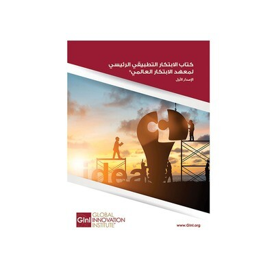 Applied Innovation Master Book® (AInMB®) Arabic Digital Version AINMBADI