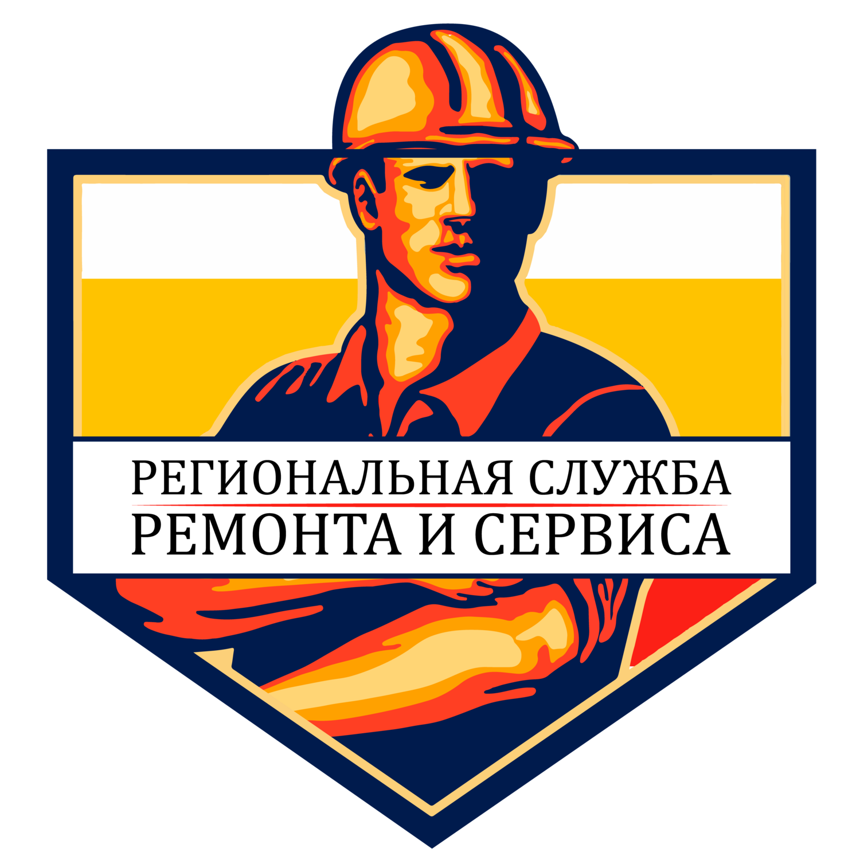 Региональная Служба Ремонта и Сервиса