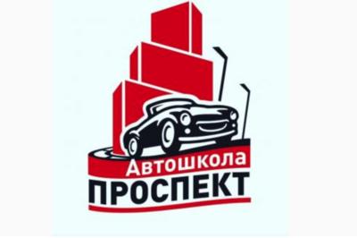 """Автошкола """"Проспект"""""""
