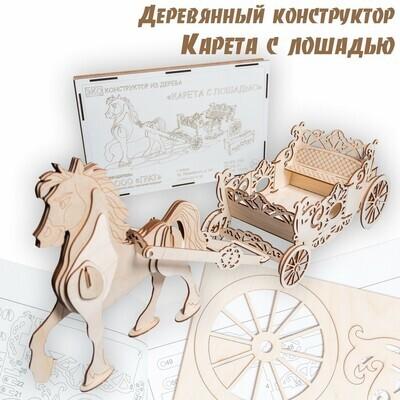 Карета для кукол с лошадью