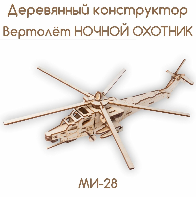 Вертолет «Ночной охотник»