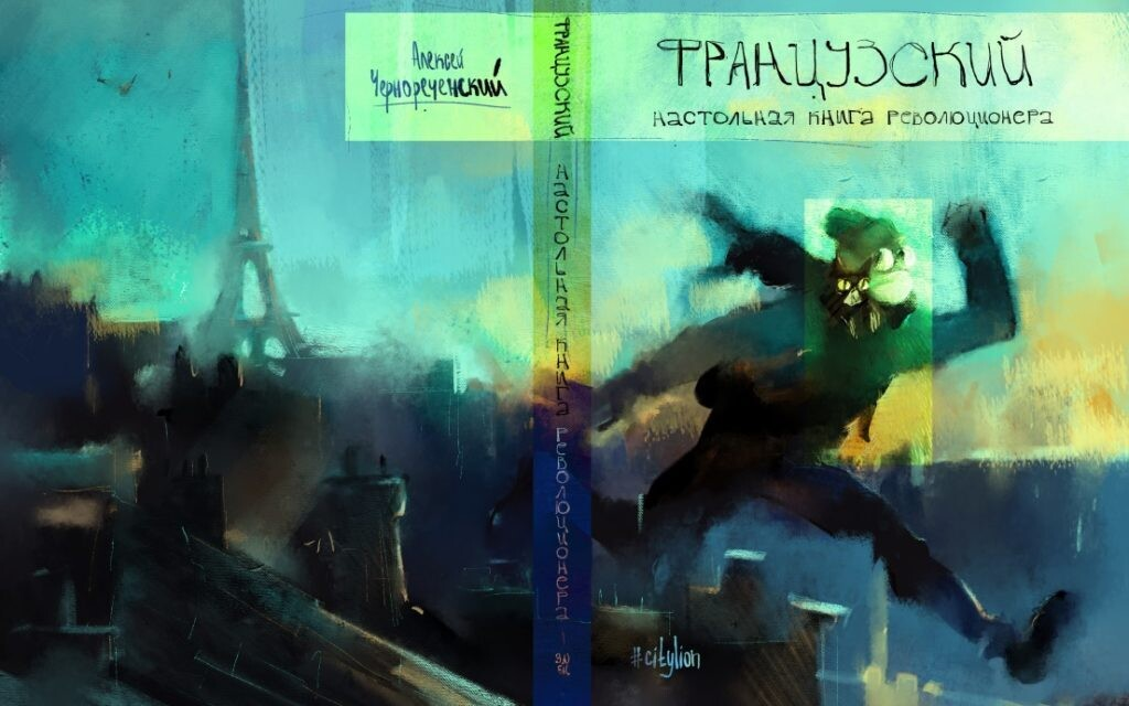 Французский язык. Настольная книга революционера