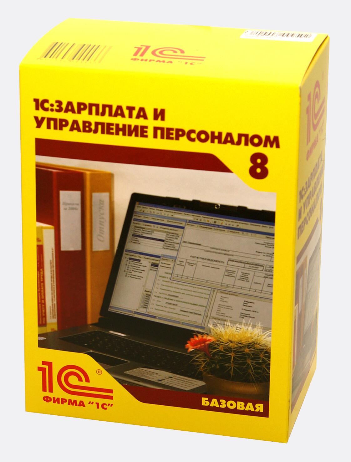 1С:Зарплата и Управление Персоналом 8. Базовая