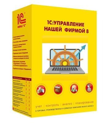 1С:Управление нашей фирмой 8. Базовая версия