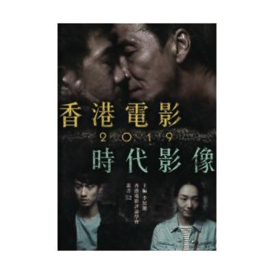 香港電影2019時代影像