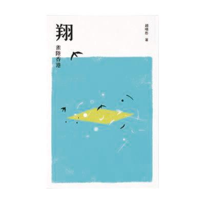 翔:雀陸香港