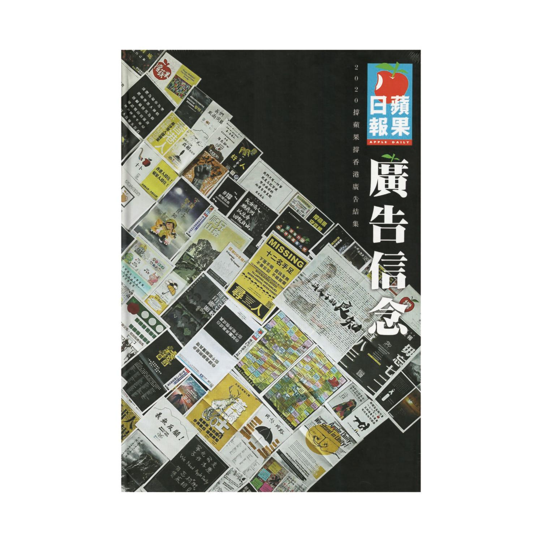 廣告信念:2020撐蘋果撐香港廣告結集