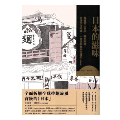 日本的滋味:異國勞工食品、國民料理、全球文化符碼,一部日本戰後拉麵史