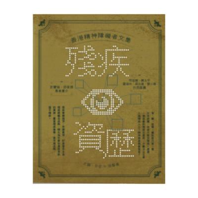 殘疾資歷:香港精神障礙者文集