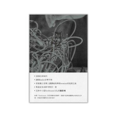 迴路︰亞洲獨立音樂文化地圖