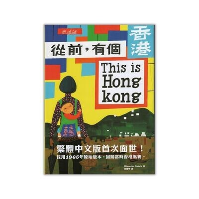 從前,有個香港 This is Hong Kong