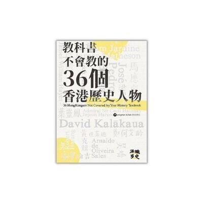 教科書不會教的36個香港歷史人物