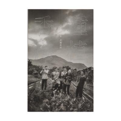 種植香港:二零二零小滿﹒美麗蕉徑