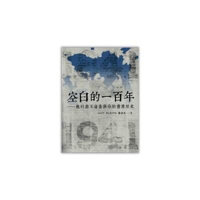空白的一百年——教科書不會告訴你的香港歷史