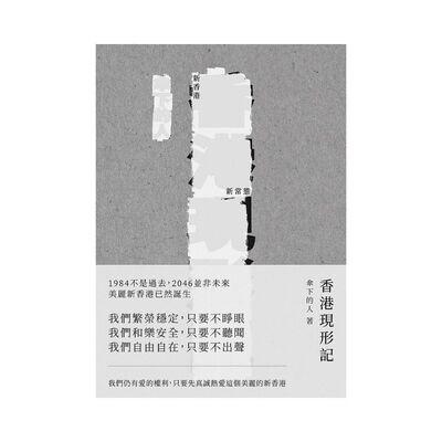 香港現形記
