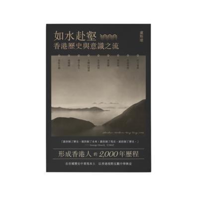 如水赴壑—香港歷史與意識之流