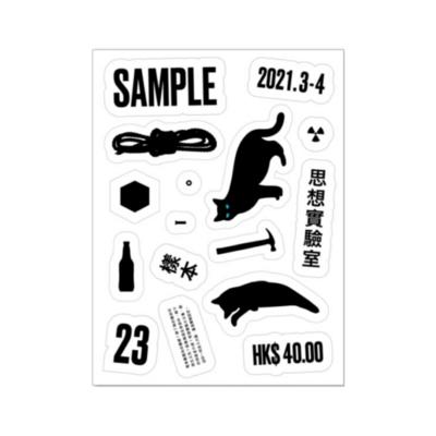 《Sample》第二十三期〈思想實驗室〉