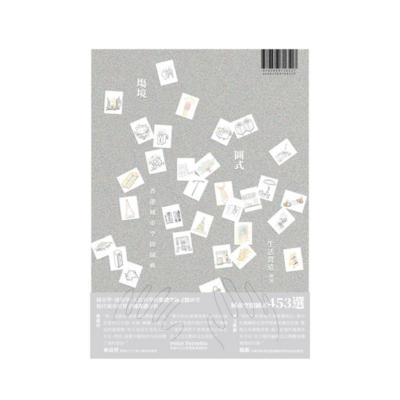 塲境.圖式──香港城市空間圖典