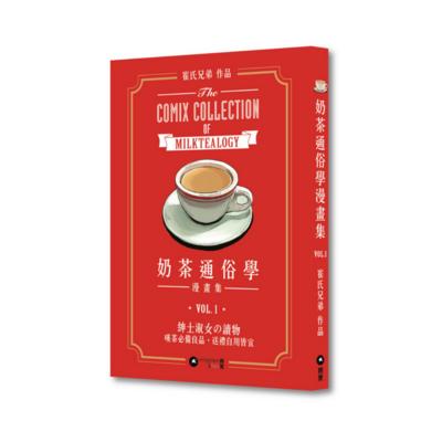 奶茶通俗學漫畫集|新版