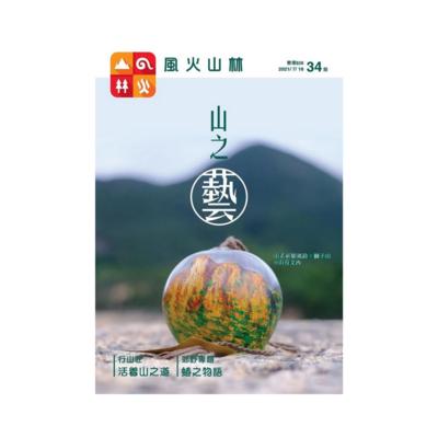 風火山林月刊【第34期】
