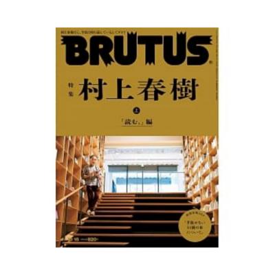 《BRUTUS》 10月15號 村上春樹(上)読む