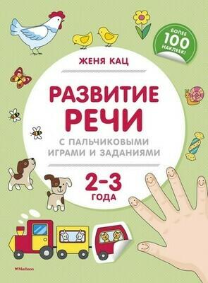 Развитие речи с пальчиковыми играми и заданиями (2-3 года). Женя Кац