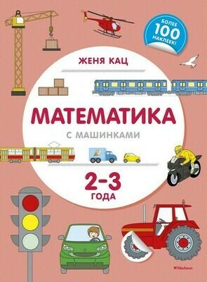 Математика с машинками (2-3 года). Женя Кац
