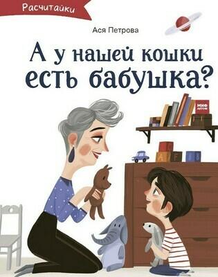 А у нашей кошки есть бабушка? Ася Петрова