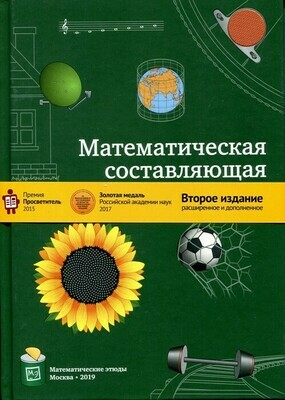 Математическая составляющая (2-е издание)