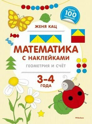 Математика с наклейками. Геометрия и счёт (3-4 года). Женя Кац