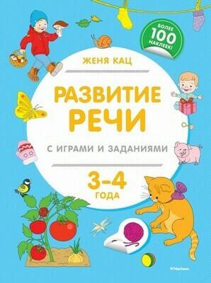 Развитие речи с играми и заданиями (3-4 года). Женя Кац