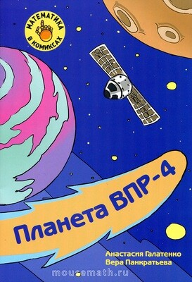 Планета ВПР-4. А. Галатенко, В. Панкратьева