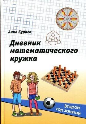 Дневник математического кружка. 2-й год занятий. Анна Бураго