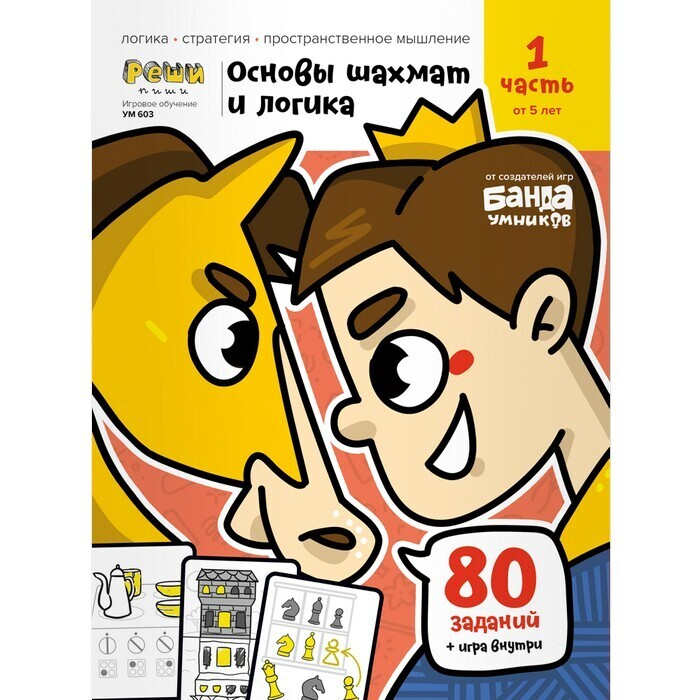 Тетрадь «Основы шахмат и логика». Часть 1