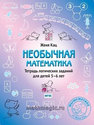 Необычная математика. Тетрадь логических заданий для детей 5-6 лет. Женя Кац
